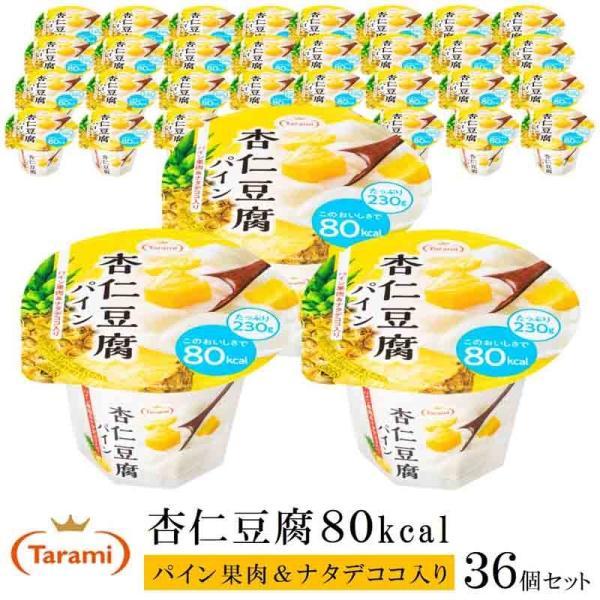 たらみ Tarami 杏仁豆腐 80kcal パイン 36個