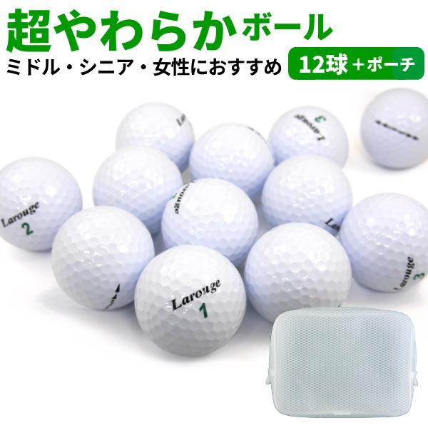 ゴルフボール 高反発ドライバーにピッタリ Larougeエクストラソフト35ボール 1ダース 12個セット※|jenet