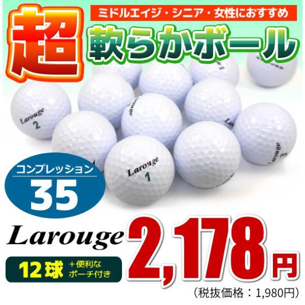 ゴルフボール 高反発ドライバーにピッタリ Larougeエクストラソフト35ボール 1ダース 12個セット※|jenet|02