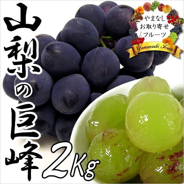 敬老の日 ギフト ぶどう 山梨産 巨峰 2Kg 葡萄 ブドウ