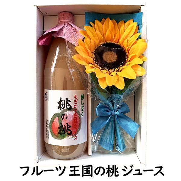 母の日 ギフト フルーツジュース 白桃 1L 造花 カーネーション セット(一部送料無料)|jerichojericho
