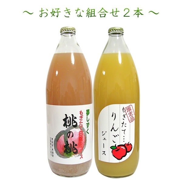 母の日 父の日 ギフト 内祝 フルーツジュース 白桃 みかん オレンジ リンゴ 1L×2本 詰合せ(一部送料無料)|jerichojericho|08