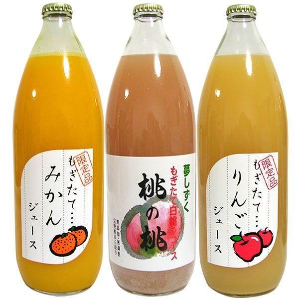 母の日 父の日  ギフト 内祝 フルーツジュース 白桃 みかん リンゴジュース 1L×3本 詰合せ(一部送料無料)|jerichojericho|07