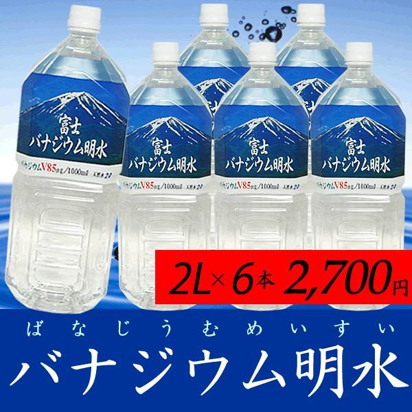 富士バナジウムミネラルウォーター