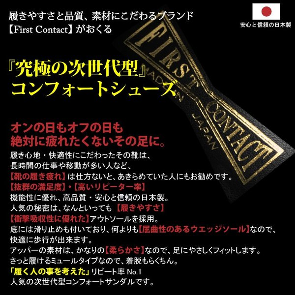 日本製 FIRST CONTACT(ファーストコンタクト) ウェッジソール サンダル レディース ヒール 厚底  ミュール ナース コンフォート 109-92200