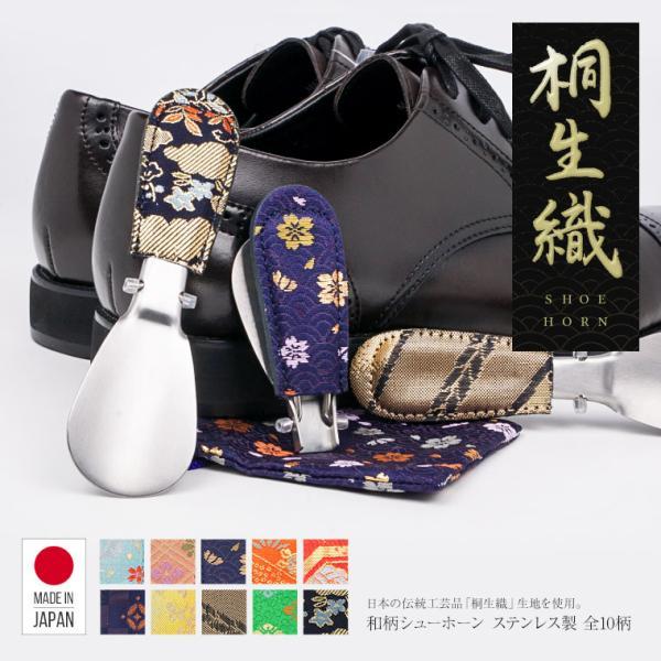 靴べら メタルシューホーン 女性 折りたたみ 携帯用 桐生織 ギフト ステンレス 日本製 就職祝い 社会人 プレゼント 出張 和柄 和風COLUMBUS col-shoehorn-kiryu