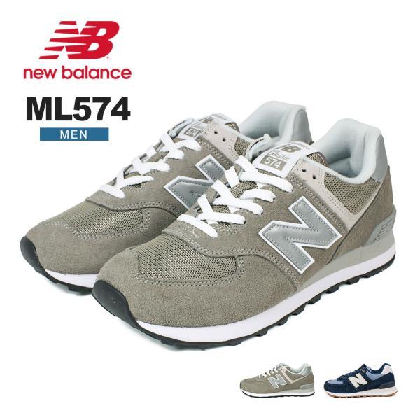 ニューバランス メンズ レディース ユニセックス スニーカー NB ml574 ランニング ウォーキング カジュアル ローカット 軽量 運動靴 おしゃれ 定番 クラシック|jerico