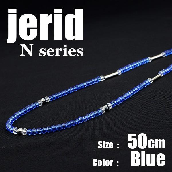磁気ネックレス ジェライド jerid Nシリーズ ブルー 長さ 50cm  おしゃれ 効果 男性 女性 necklace スポーツ 野球 首肩こり メンズ レディース