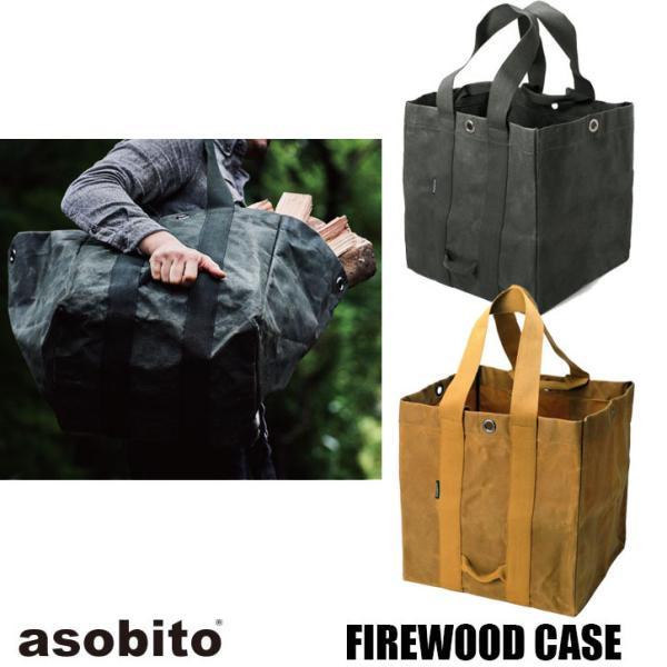asobito アソビト  薪ケース ab-013 防水帆布