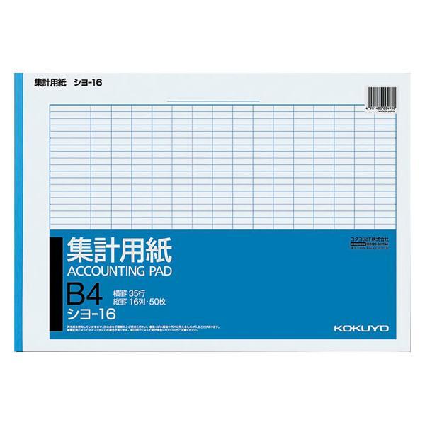 コクヨ/集計用紙 B4横型 縦罫入り 横罫35行/シヨ-16