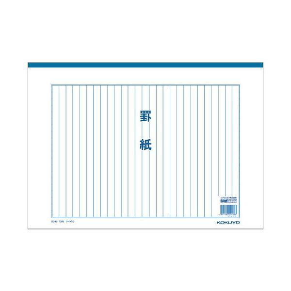 コクヨ/罫紙 B4 縦罫 13行 50枚/ケイ-10