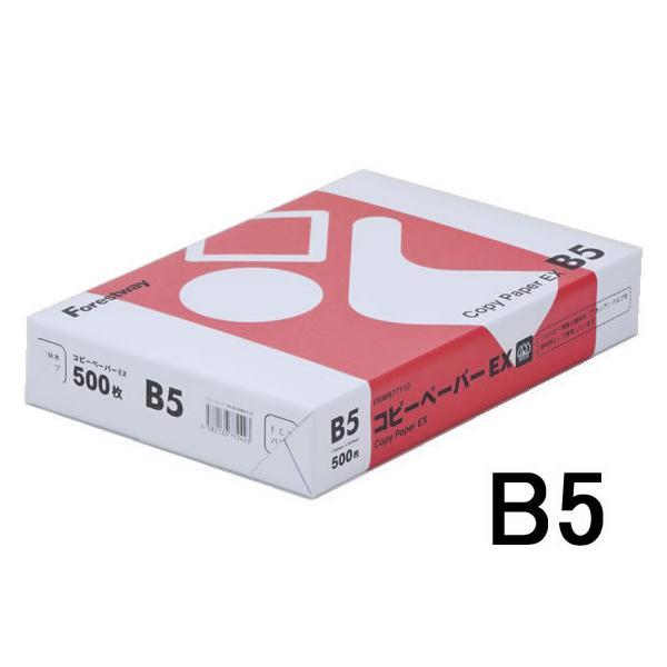 コピー用紙 B5 500枚 高白色 コピーペーパーEX