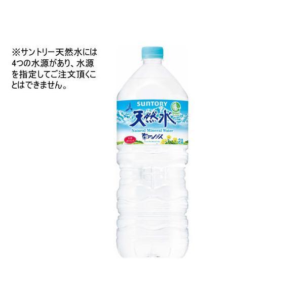 サントリー 天然水(南アルプス) 2L PET