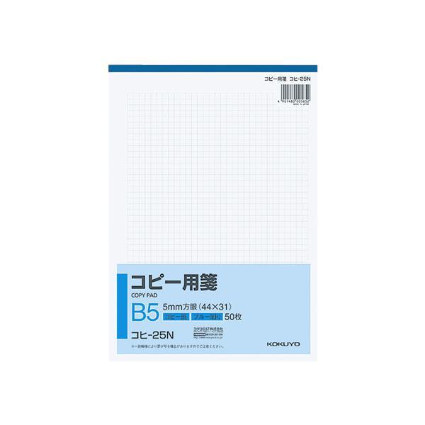 コクヨ/コピー用箋B5 5mm方眼 50枚/コヒ-25N