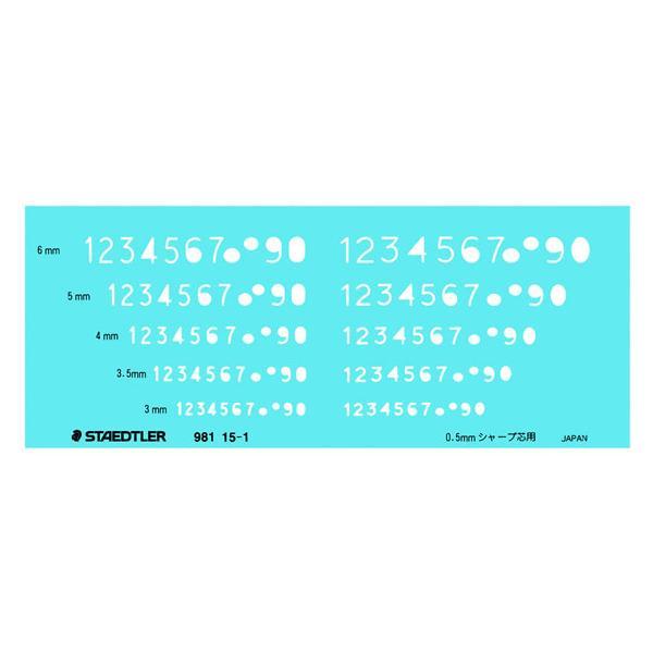 ステッドラー/数字定規 0.5mmシャープペンシル用/98115-1