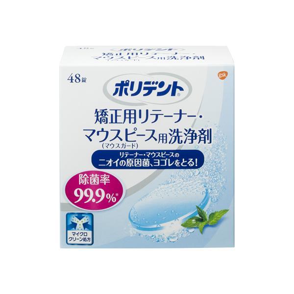 アース製薬/ポリデントリテーナー・マウスピース用洗浄剤48錠