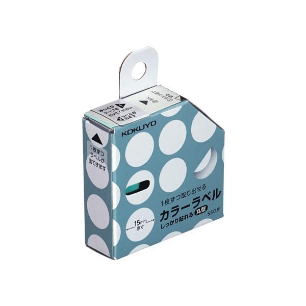 コクヨ/カラーラベル しっかり貼れる・丸型 φ15mm 白 550片