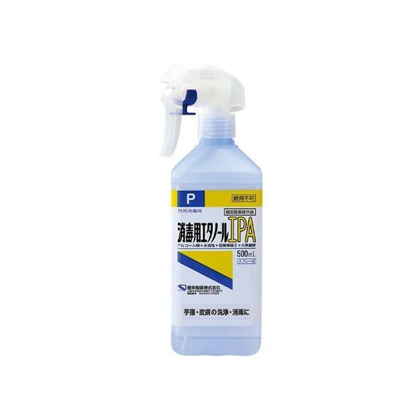 消毒用エタノールIPA スプレー式 500ml