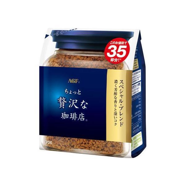 AGF/ちょっと贅沢な珈琲店スペシャル・ブレンド袋70g