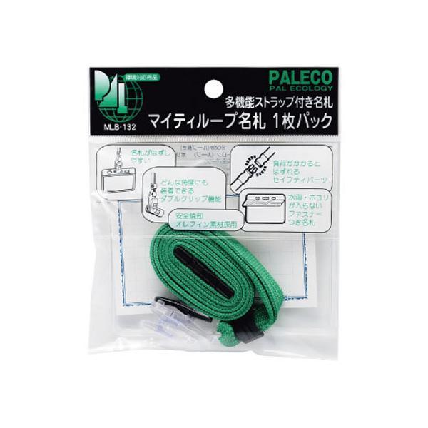 【お取り寄せ】西敬/マイティーループ名札 ファスナー付名刺サイズ横型 緑/MLB-132G