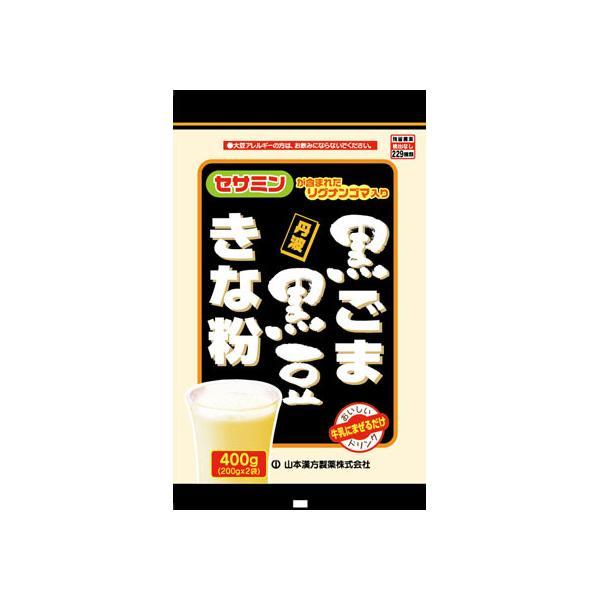 【お取り寄せ】山本漢方/黒ごま黒豆きな粉 400g