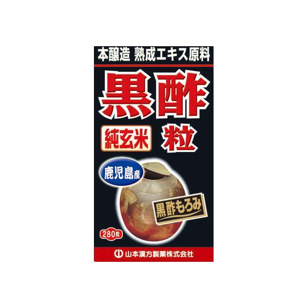 【お取り寄せ】山本漢方/黒酢粒 280粒