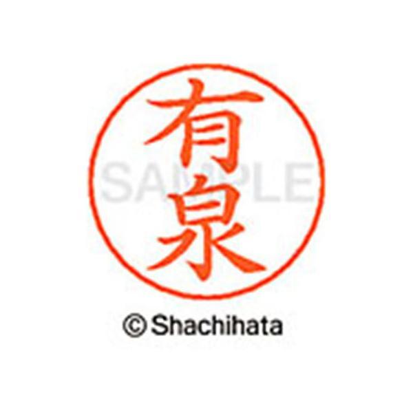 【お取り寄せ】シヤチハタ/ネームペン用ネーム シルバー 既製 有泉/X-GPS-0112
