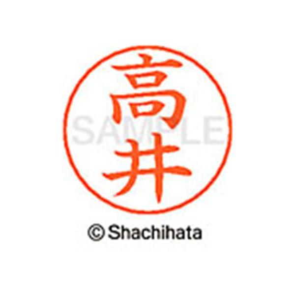 【お取り寄せ】シヤチハタ/ネームペン用ネーム シルバー 既製 高井/X-GPS-1358