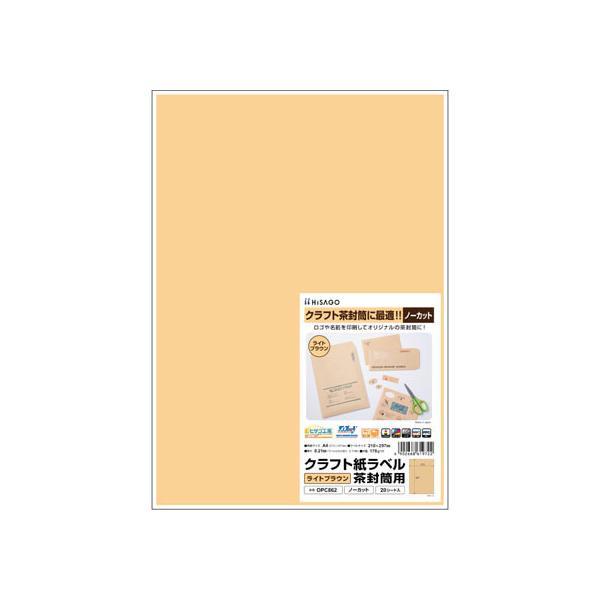 【お取り寄せ】ヒサゴ/クラフト紙ラベル A4 ライトブラウン 全面 20シート