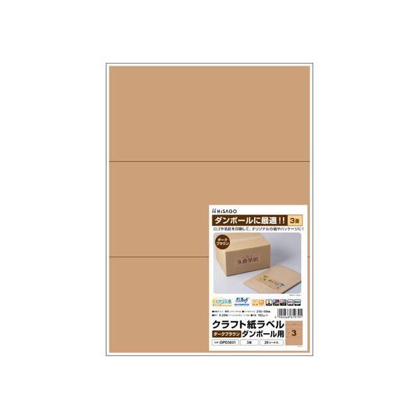 【お取り寄せ】ヒサゴ/クラフト紙ラベル A4 ダークブラウン 3面 20シート