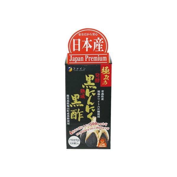 【お取り寄せ】ファイン/極みの発酵黒にんにく黒酢 120粒