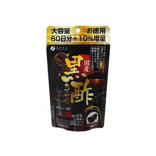 【お取り寄せ】ファイン/国産黒酢カプセル66日分 132粒