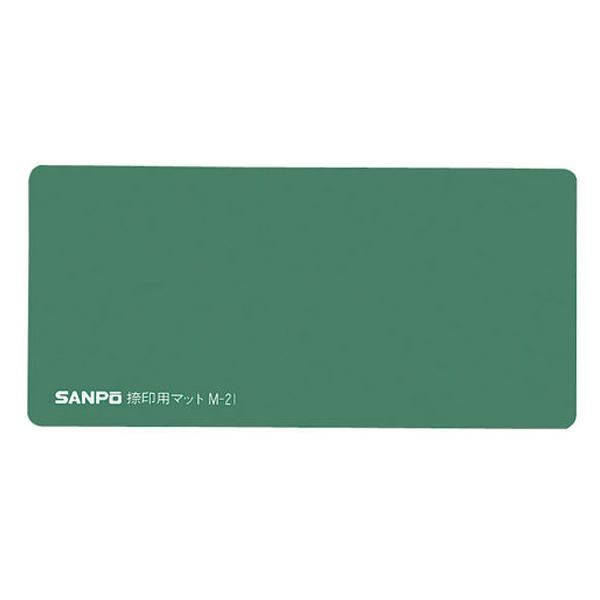 【お取り寄せ】サンポー/捺印用マット 緑 幅210×奥100×厚5mm/M-21 ミドリ