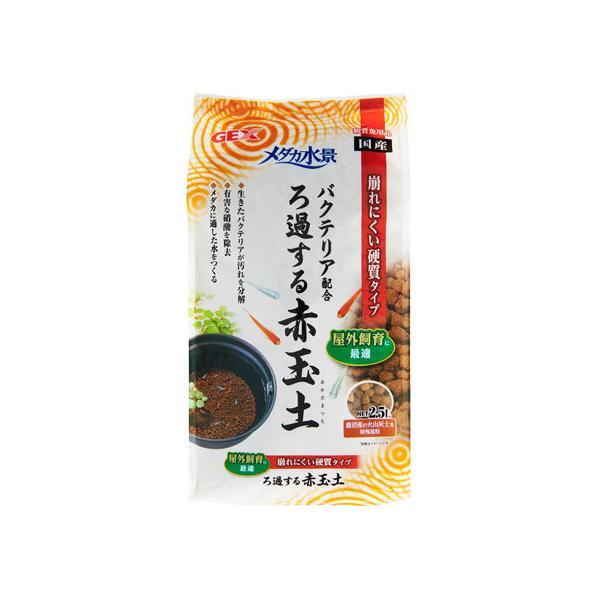 ジェックス/メダカ水景ろ過する赤玉土2.5L