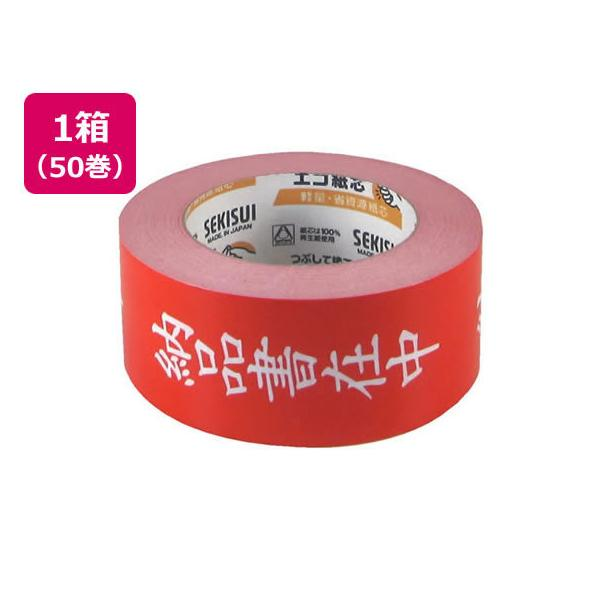 セキスイ/クラフト荷札テープ「納品書在中」 50巻/KNT03N