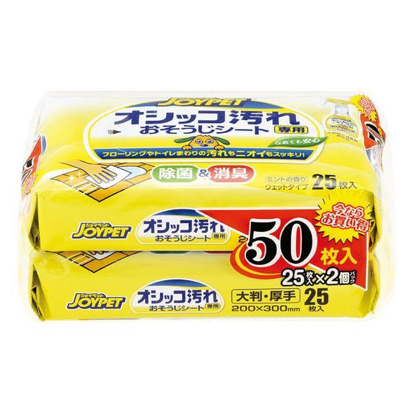 【お取り寄せ】アースペット/オシッコ汚れ専用おそうじシート 25枚×2P