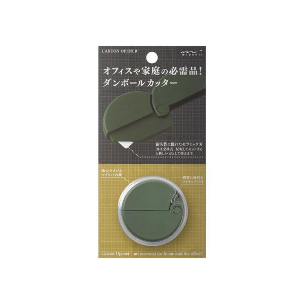 ミドリ(デザインフィル)/ダンボールカッター カーキA/35410006