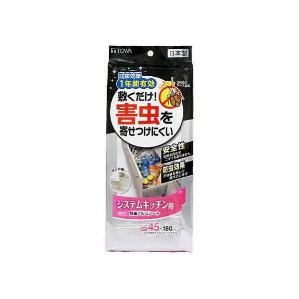 東和産業/1年防虫アルミシートシステムキッチン用45×180cm