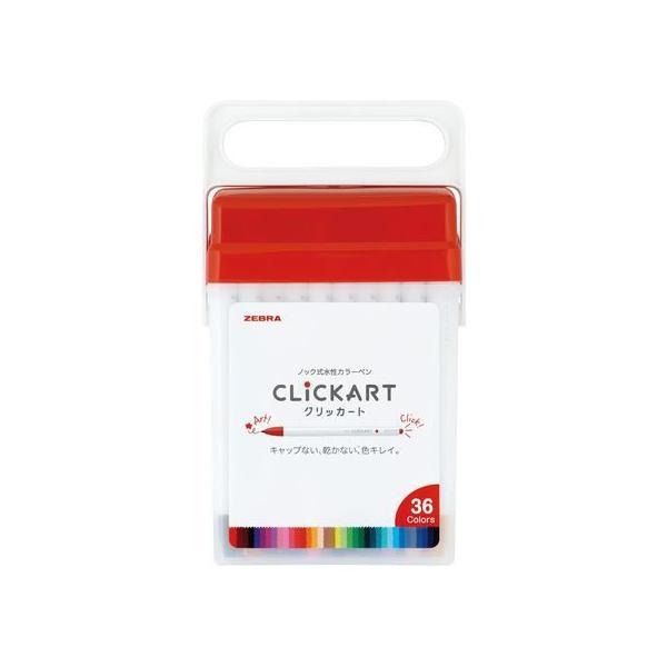 【お取り寄せ】ゼブラ/ノック式水性カラーペン クリッカート 36色セット/WYSS22-36C-N