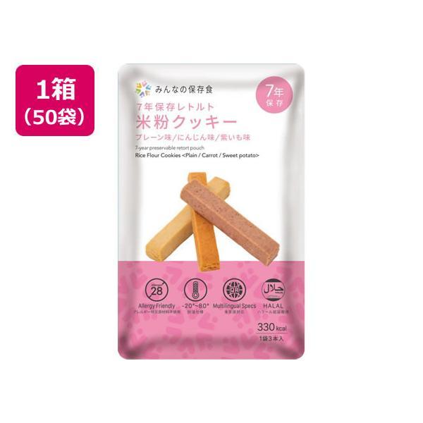 【お取り寄せ】グリーンケミー/7年保存米粉クッキー 3本入×50袋