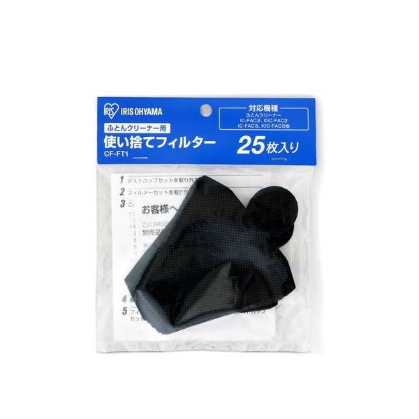 【お取り寄せ】アイリスオーヤマ/ふとんクリーナー用使い捨てフィルター/CF-FT1