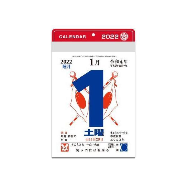 【お取り寄せ】新日本カレンダー/小型日めくり(3号)/NK-8823