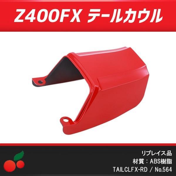 Z400FXテールカウル赤リプレイス品no.564