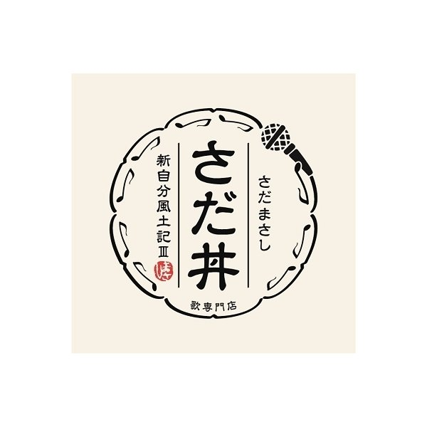 さだまさし/ 先着特典付き さだ丼〜新自分風土記III〜VICL-65489