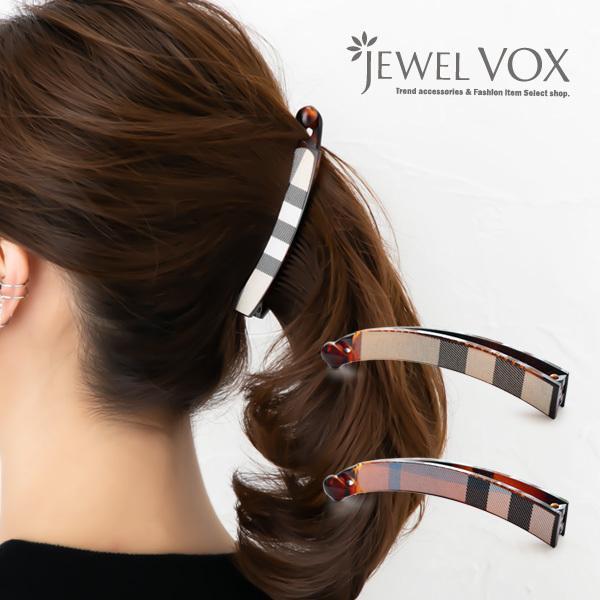 バナナクリップ 小さめ ヘアアクセ アクセサリー タータンチェック 細 BY-B9 チェック柄 レディース 女性 まとめ髪 ゆうパケット送料無料|jewel-vox