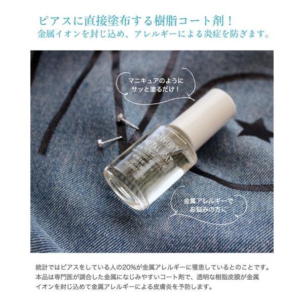 メタルコート ピアス JPS 金属アレルギー防止液 アレルギー対応 JPS社製品 ファーストピアス ボディピアス jewelvox ネコポス送料無料 SALE|jewel-vox|04