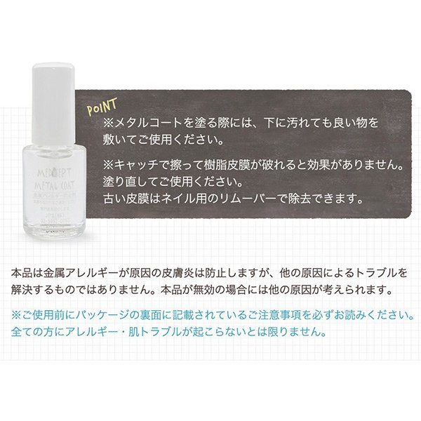 メタルコート ピアス JPS 金属アレルギー防止液 アレルギー対応 JPS社製品 ファーストピアス ボディピアス jewelvox ネコポス送料無料 SALE|jewel-vox|06