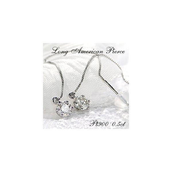 ダイヤモンド 一粒 ピアス 揺れる プラチナ pt900 ロングピアス ダイヤ アメリカンピアス HBC-0079