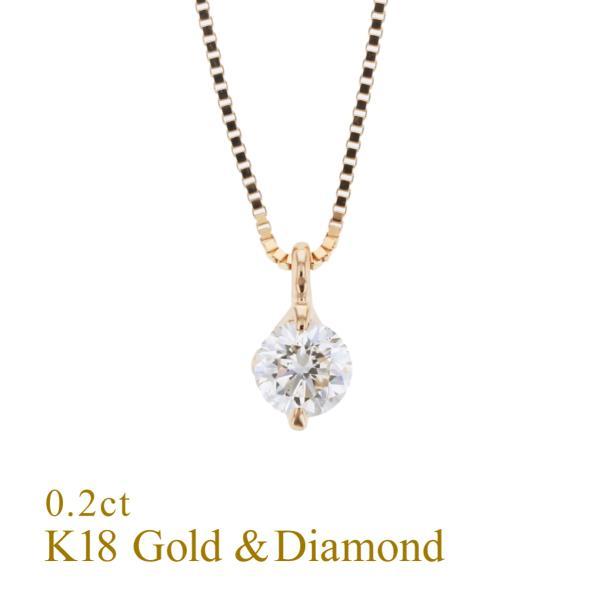 鑑定書付 0.2ct/K/SI2/GOOD K18 PG ダイヤモンド ネックレス 一粒ダイヤ レディース シンプル ピンクゴールド 2点留め 18金 18k 天然ダイアモンド