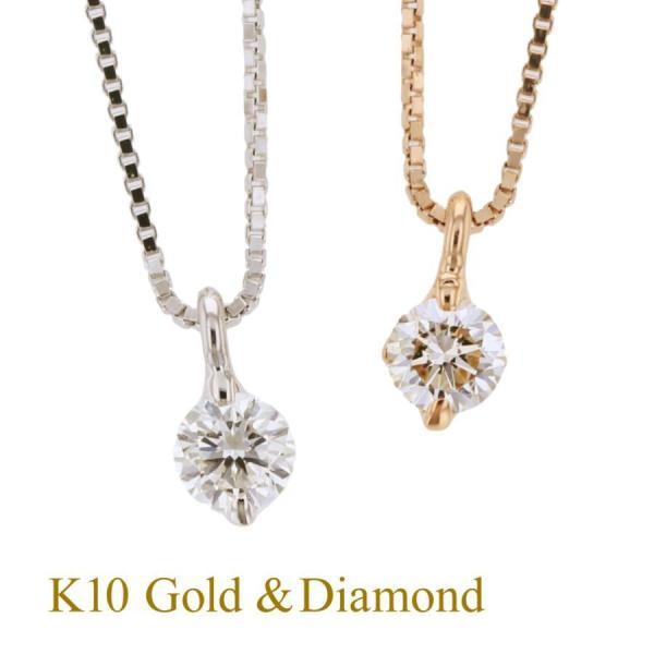 【鑑定書付】 K10 PG/WG ダイヤモンド ネックレス 一粒 2点留め レディース シンプル ゴールド 一粒ダイヤ ペンダント|jewelry-figaro